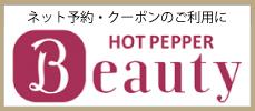 1.ホットペッパー